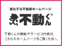 不動くんのサービス紹介サイト